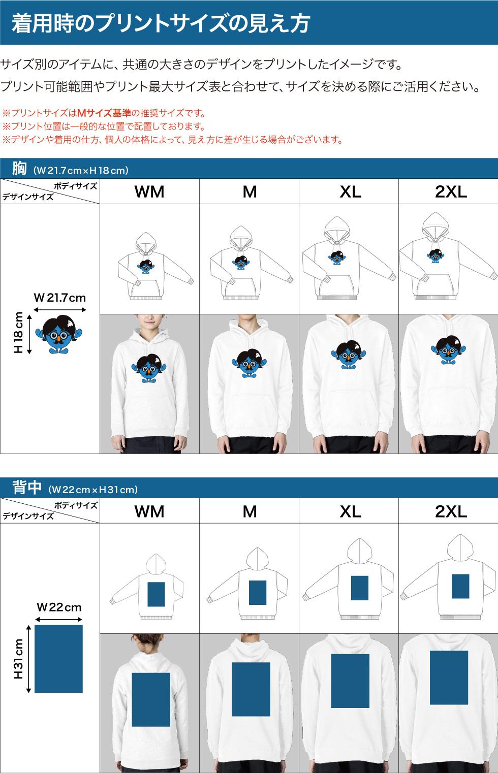 Tシャツ着用時のプリントサイズの見え方